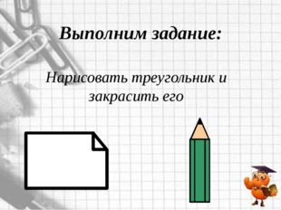 Выполним задание: Нарисовать треугольник и закрасить его
