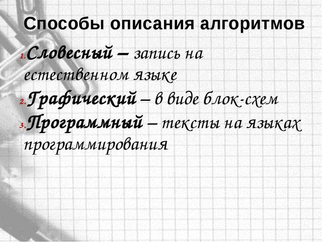 Словесный – запись на естественном языке Графический – в виде блок-схем Прогр...
