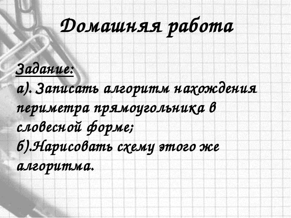 Домашняя работа Задание: а). Записать алгоритм нахождения периметра прямоугол...