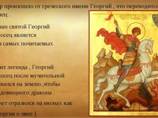 Имя Егор произошло от греческого имени Георгий , что переводится как –земледе