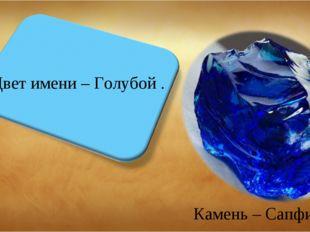 Камень – Сапфир . Цвет имени – Голубой .