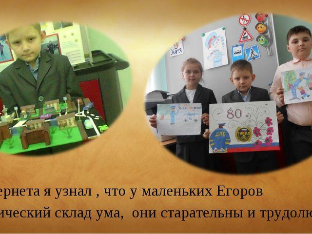 Из интернета я узнал , что у маленьких Егоров аналитический склад ума, они ст...