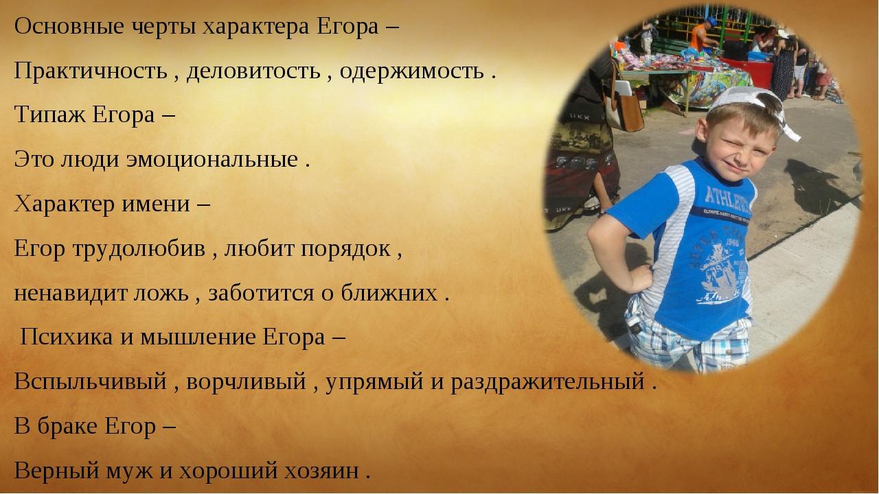 Основные черты характера Егора – Практичность , деловитость , одержимость . Т...