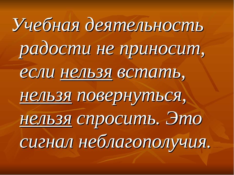 Учебная деятельность радости не приносит, если нельзя встать, нельзя повернут...