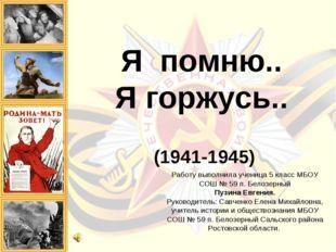 Я помню.. Я горжусь.. (1941-1945) Работу выполнила ученица 5 класс МБОУ СОШ №