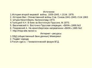 Источники: 1.История второй мировой войны. 1939-1945, т.10,М. 1979; 2. Истори