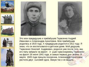 Это мои прадедушка и прабабушка Тарасенко Андрей Иванович и Александра Архипо