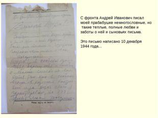 С фронта Андрей Иванович писал моей прабабушке немногословные, но такие теплы