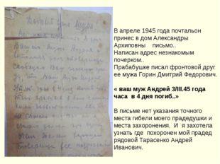 В апреле 1945 года почтальон принес в дом Александры Архиповны письмо.. Напис