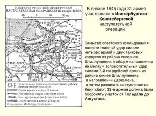 В январе 1945 года 31 армия участвовала в Инстербургско- Кенигсбергской насту