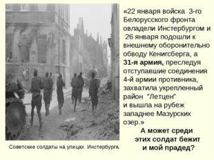 Советские солдаты на улицах Инстербурга. «22 января войска 3-го Белорусского