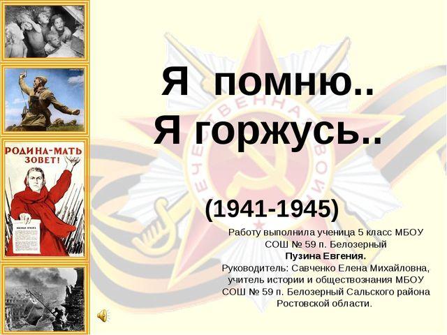 Я помню.. Я горжусь.. (1941-1945) Работу выполнила ученица 5 класс МБОУ СОШ №...