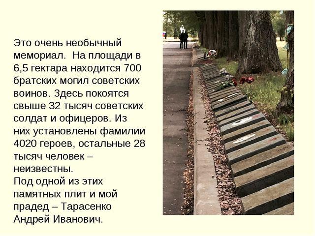 Это очень необычный мемориал. На площади в 6,5 гектара находится 700 братских...
