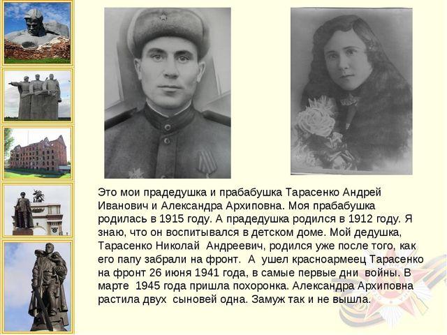 Это мои прадедушка и прабабушка Тарасенко Андрей Иванович и Александра Архипо...