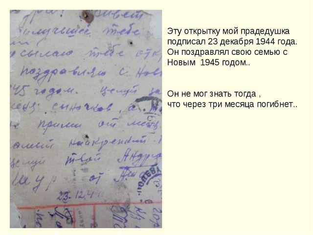 Эту открытку мой прадедушка подписал 23 декабря 1944 года. Он поздравлял свою...