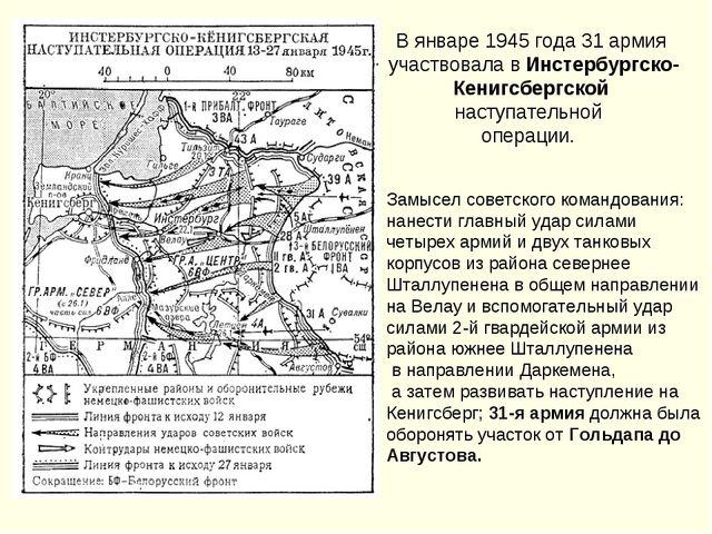 В январе 1945 года 31 армия участвовала в Инстербургско- Кенигсбергской насту...
