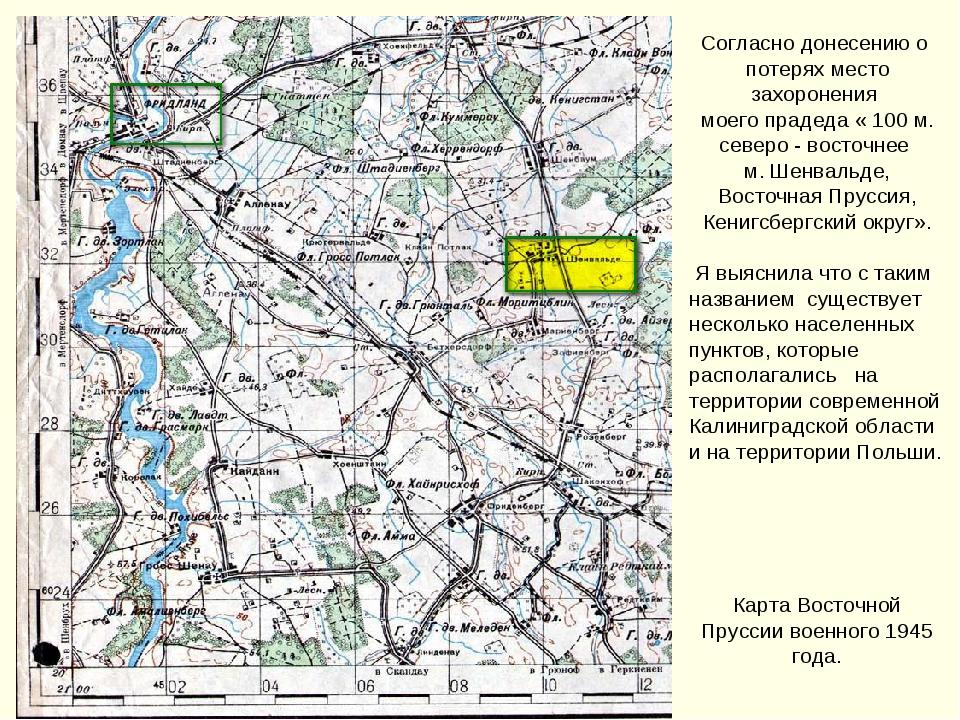 Согласно донесению о потерях место захоронения моего прадеда « 100 м. северо...