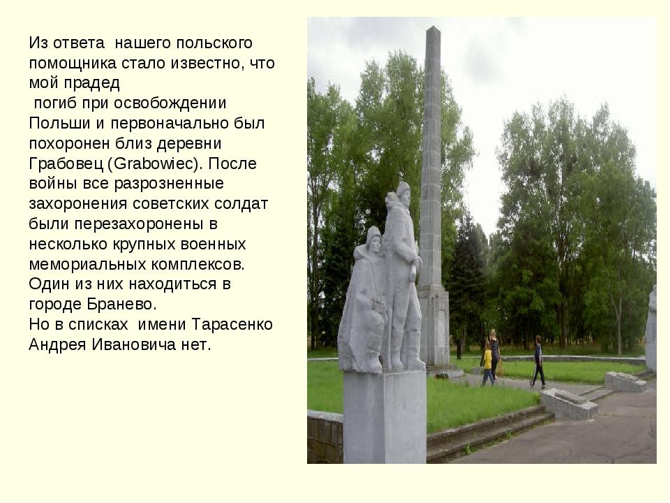 Из ответа нашего польского помощника стало известно, что мой прадед погиб при...
