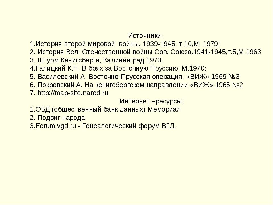 Источники: 1.История второй мировой войны. 1939-1945, т.10,М. 1979; 2. Истори...