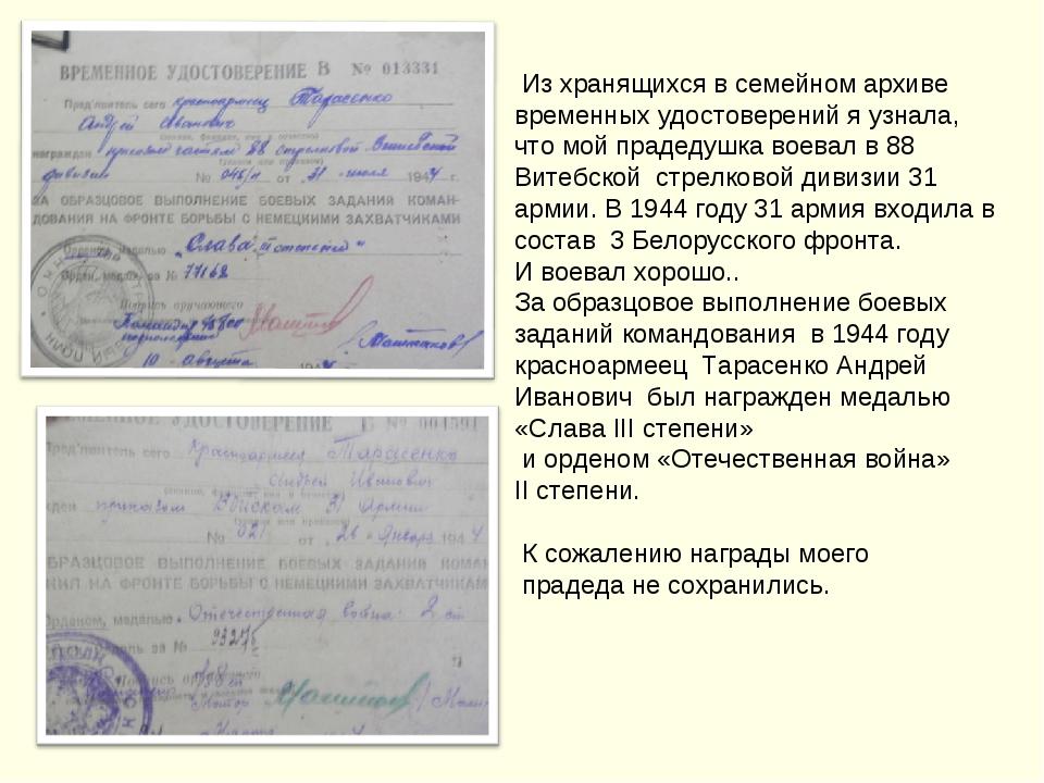 Из хранящихся в семейном архиве временных удостоверений я узнала, что мой пр...