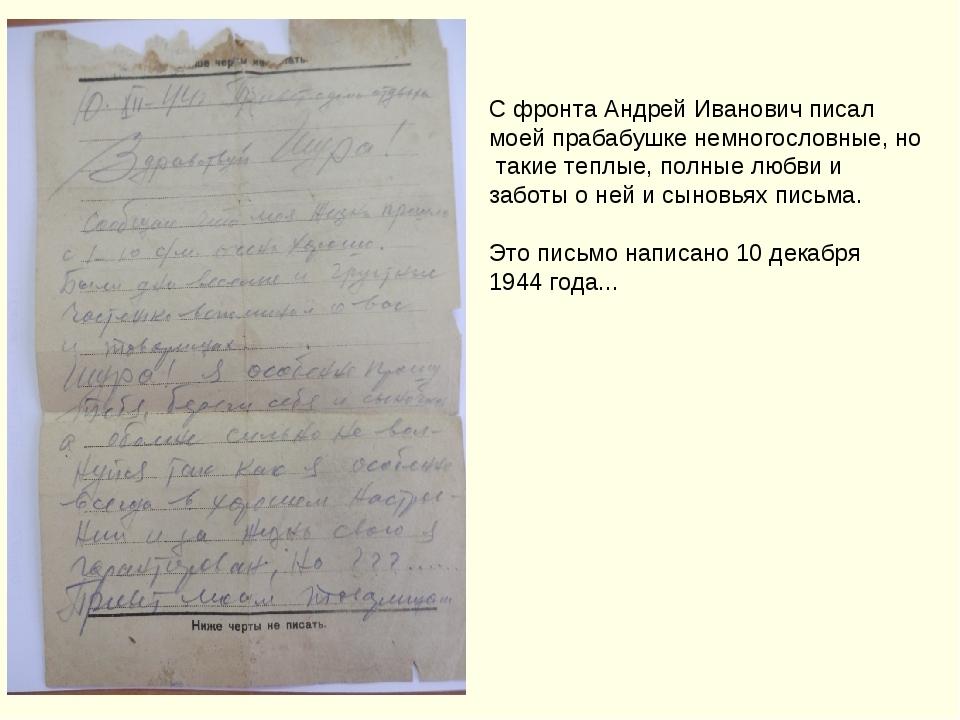 С фронта Андрей Иванович писал моей прабабушке немногословные, но такие теплы...
