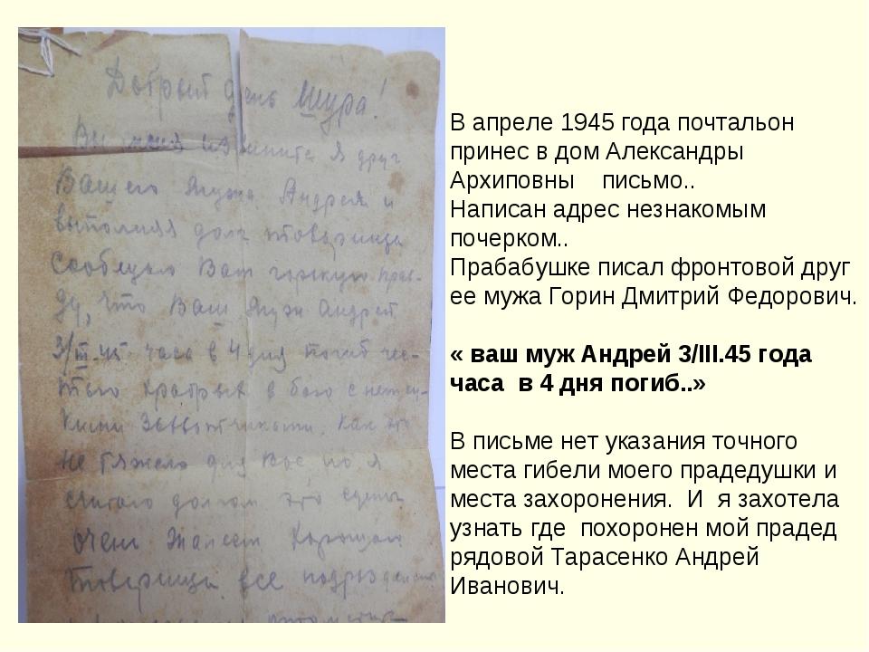 В апреле 1945 года почтальон принес в дом Александры Архиповны письмо.. Напис...