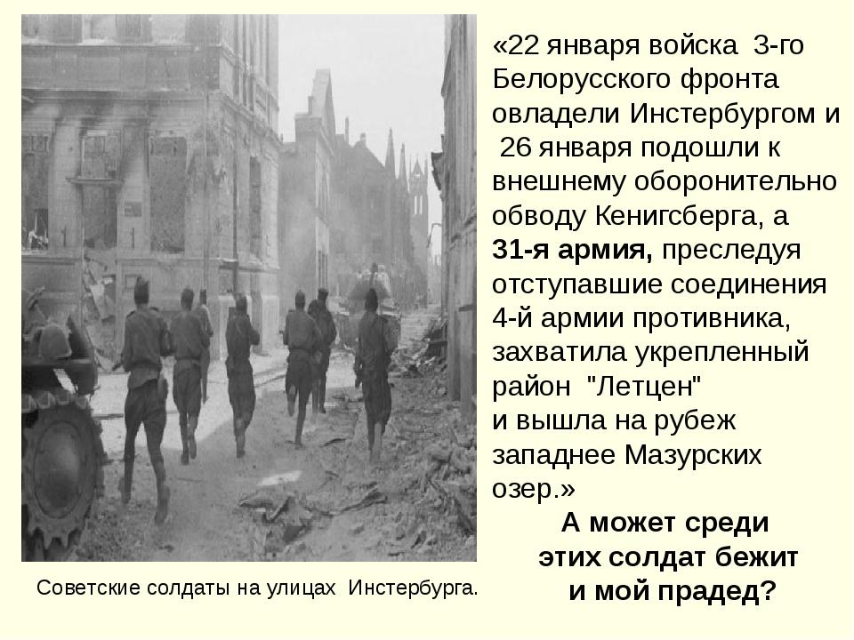 Советские солдаты на улицах Инстербурга. «22 января войска 3-го Белорусского...
