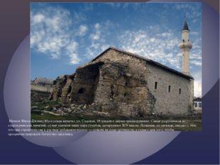 Мечеть Мюск-Джами (Мускусная мечеть), ул. Садовая, 18 (рядом с двумя предыду