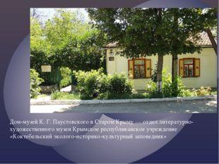 Дом-музей К. Г. Паустовского в Старом Крыму — отдел литературно-художественно