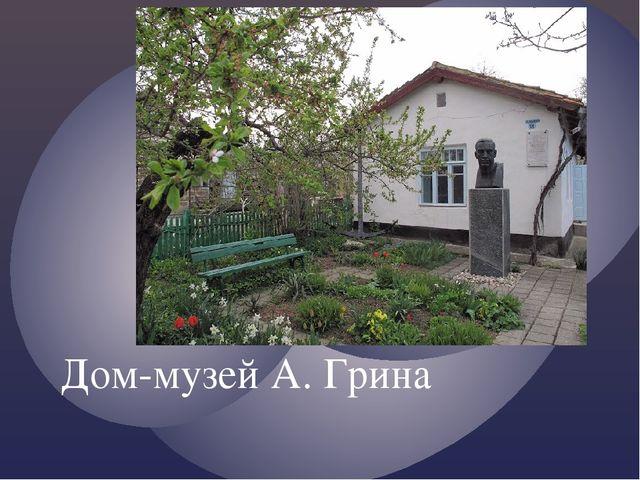 Дом-музей А. Грина