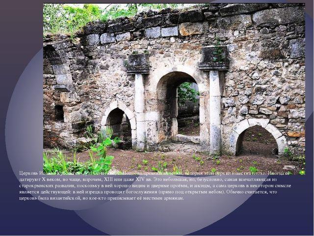 Церковь Иоанна Крестителя, ул. Осипенко, 2. Подобно древним мечетям, история...