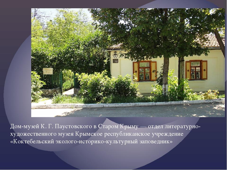 Дом-музей К. Г. Паустовского в Старом Крыму — отдел литературно-художественно...