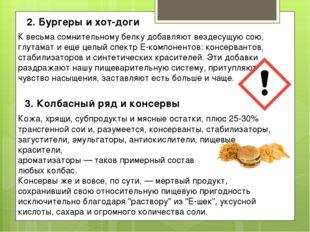 2. Бургеры ихот-доги Квесьма сомнительному белку добавляют вездесущую сою,