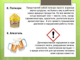 8. Попкорн Представляй собой попкорн просто жареные зерна кукурузы, небывать