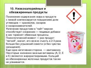 10. Низкокалорийные и обезжиренные продукты Понижение содержания жира впрод