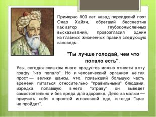 Примерно 900 лет назад персидский поэт Омар Хайям, обретший бессмертие какав