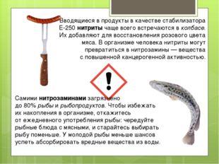 Самиминитрозаминамизагрязнено до80%рыбыирыбопродуктов. Чтобы избежать и