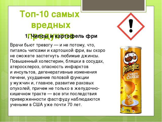Топ-10 самых вредных продуктов 1. Чипсы икартофель фри Врачи бьют тревогу—...