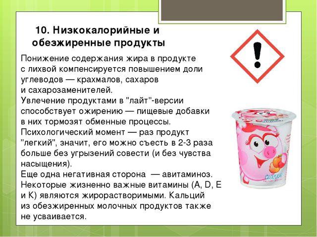 10. Низкокалорийные и обезжиренные продукты Понижение содержания жира впрод...