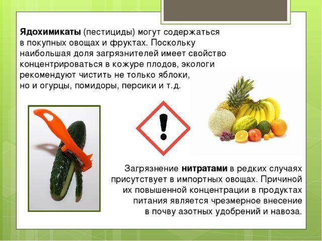 Загрязнениенитратамивредких случаях присутствует вимпортных овощах. Причи...