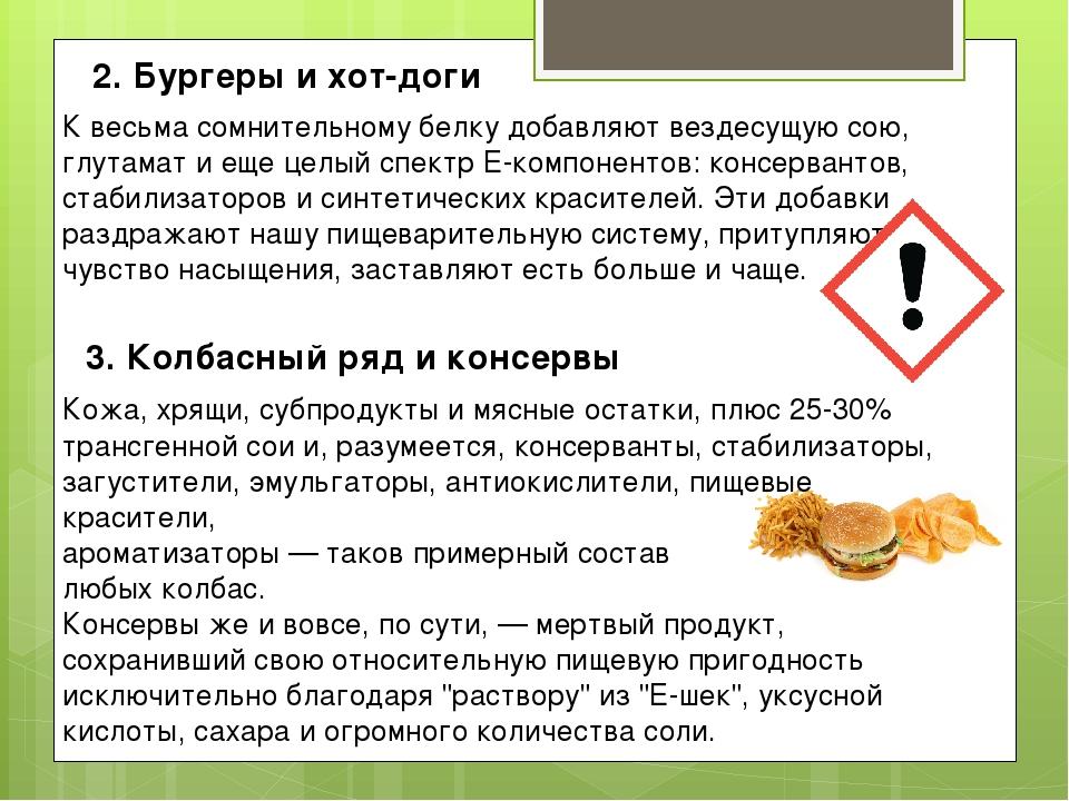 2. Бургеры ихот-доги Квесьма сомнительному белку добавляют вездесущую сою,...