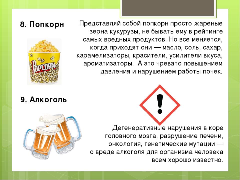 8. Попкорн Представляй собой попкорн просто жареные зерна кукурузы, небывать...