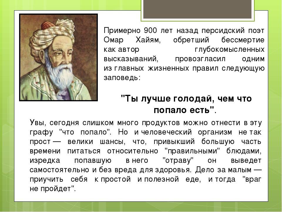 Примерно 900 лет назад персидский поэт Омар Хайям, обретший бессмертие какав...