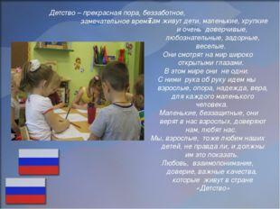 Там живут дети, маленькие, хрупкие и очень доверчивые, любознательные, задорн