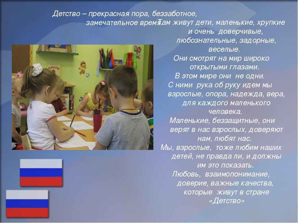 Там живут дети, маленькие, хрупкие и очень доверчивые, любознательные, задорн...