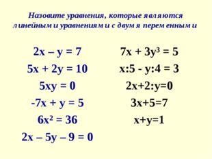 Назовите уравнения, которые являются линейными уравнениями с двумя переменным