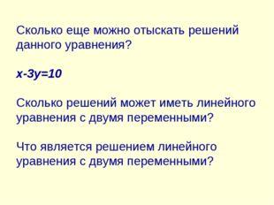 Сколько еще можно отыскать решений данного уравнения? x-3y=10 Сколько решений