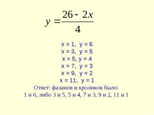 x = 1, y = 6 x = 3, y = 5 x = 5, y = 4 x = 7, y = 3 x = 9, y = 2 x = 11, y =