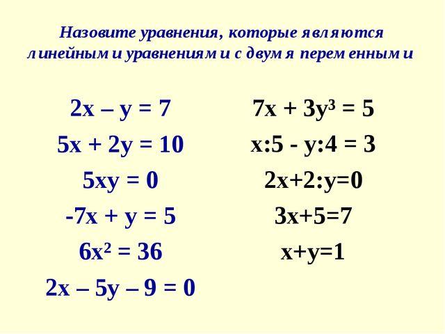 Назовите уравнения, которые являются линейными уравнениями с двумя переменным...