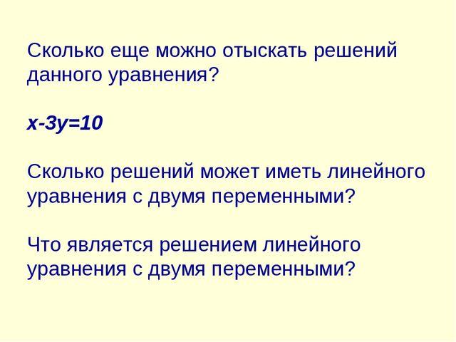 Сколько еще можно отыскать решений данного уравнения? x-3y=10 Сколько решений...